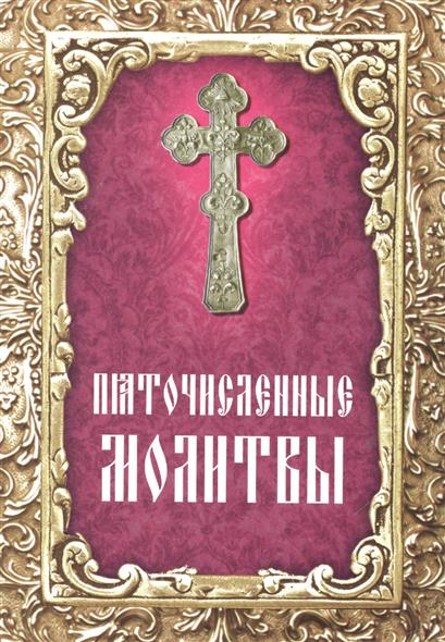 Пяточисленные молитвы. Творение святителя Димитрия Ростовского