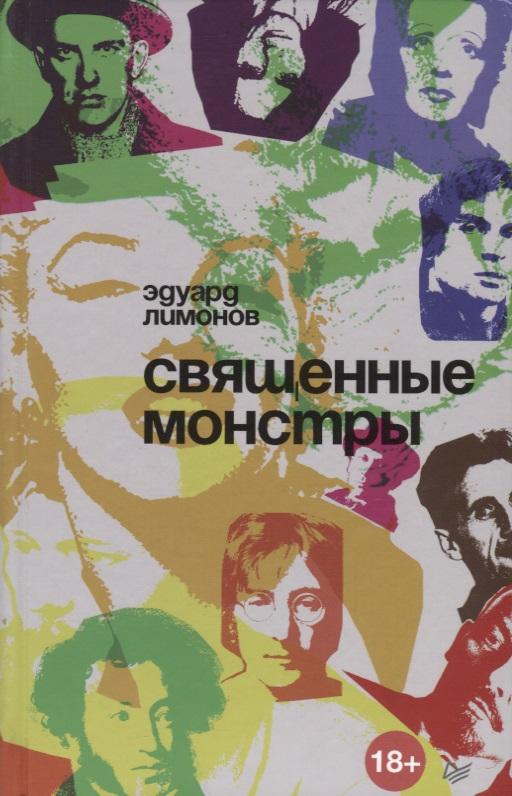 Священные монстры, Лимонов Э.