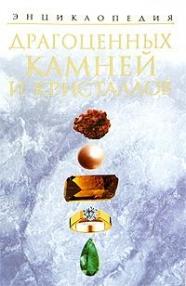 Белов Н. Энц. драгоц. камней и кристалл.