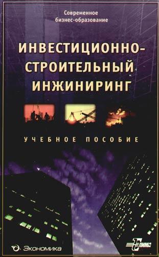 Мазур И. Инвестиционно-строительный инжиниринг Уч. пос. дмитриева е физика в примерах и задачах уч пос