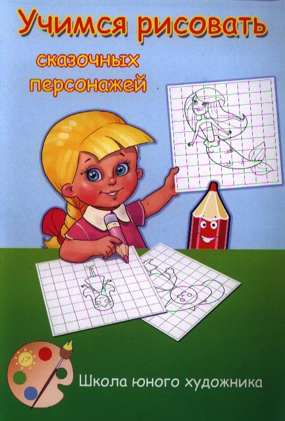 Учимся рисовать сказочных персонажей ( Кошелева А. (ред.) )