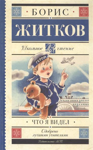 Житков Б. Что я видел ISBN: 9785171026837 что я видел
