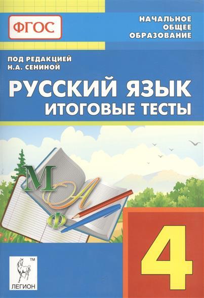 Сенина Н. (ред.) Русский язык. Итоговые тесты. 4 класс. Учебно-методическое пособие цена 2017