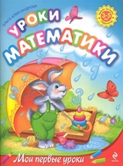 Уроки математики Для детей 3-5 лет