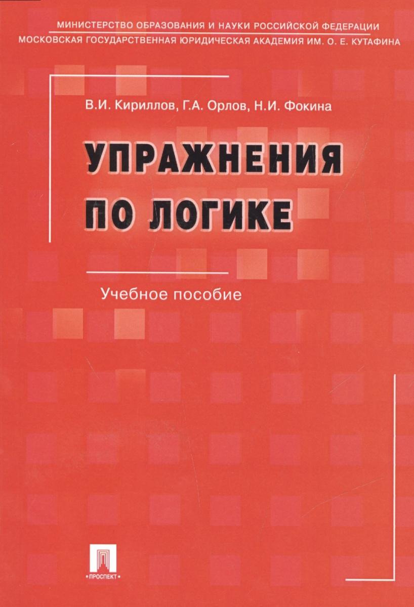 Кириллов В., Орлов Г., Фокина Н. Упражнения по логике
