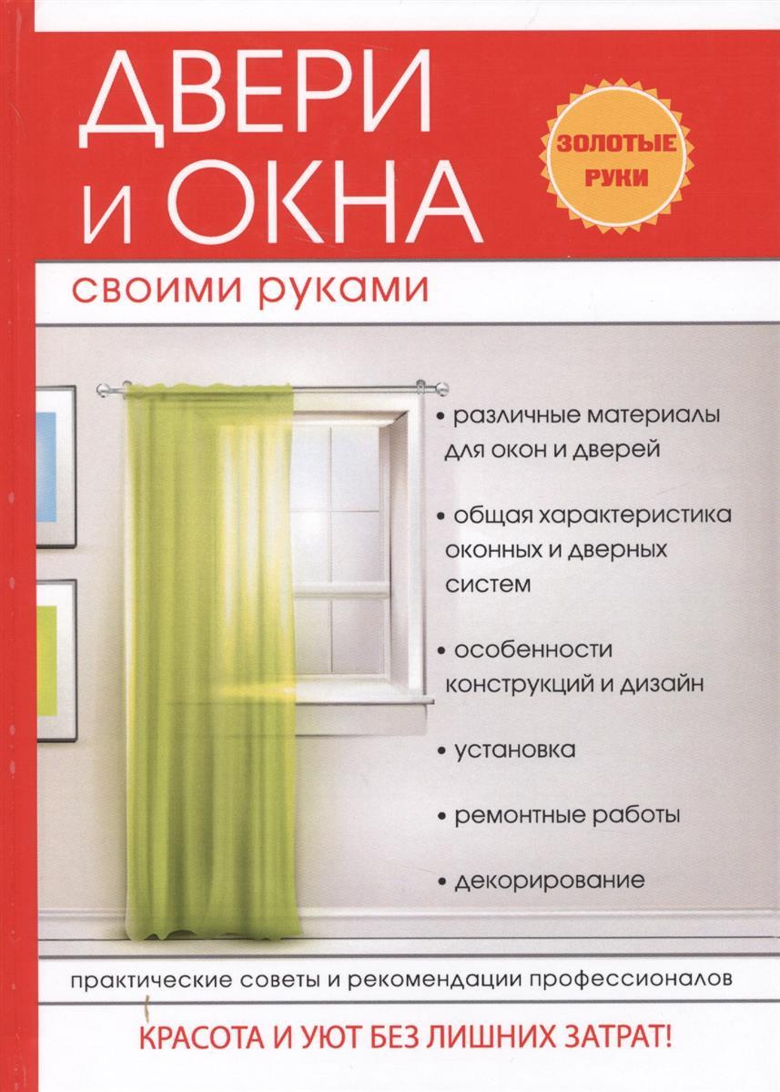 Серикова Г. (сост.) Двери и окна своими руками мебель своими руками cd с видеокурсом