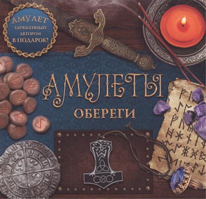 Гардин Д. Амулеты-обереги славянские обереги амулеты москва