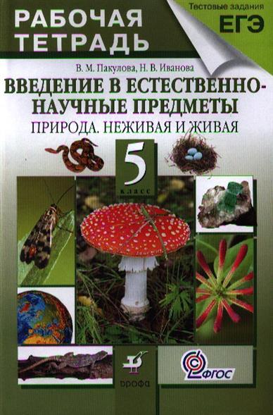 Введение в естественно-научные предметы. Природа. Неживая и живая. Рабочая тетрадь. 5 класс