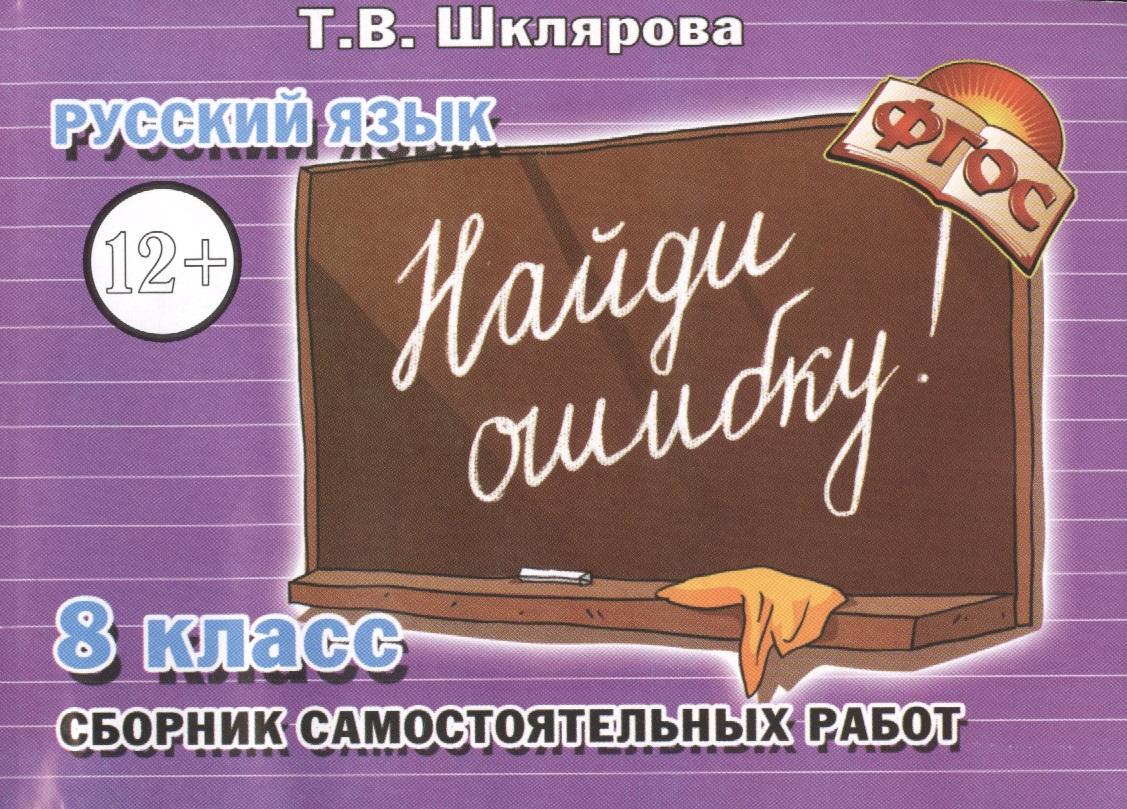 Русский язык. 8 класс. Сборник самостоятельных работ