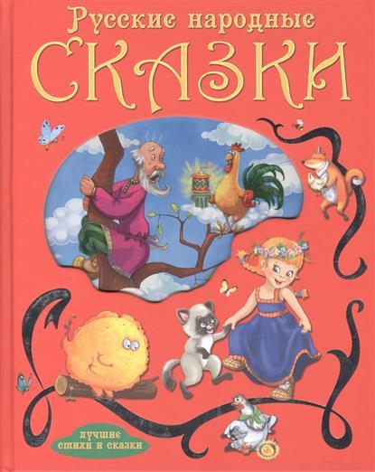 Гетцель В.: Русские народные сказки