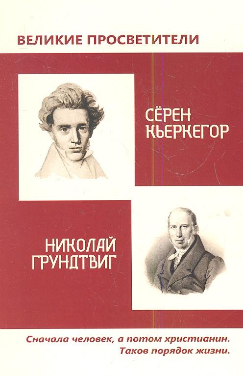 Великие просветители. Николай Грундтвиг. Серен Кьеркегор