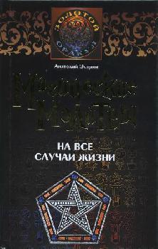 Эстрин А. Магические молитвы на все случаи жизни  эстрин а золотые коды магии