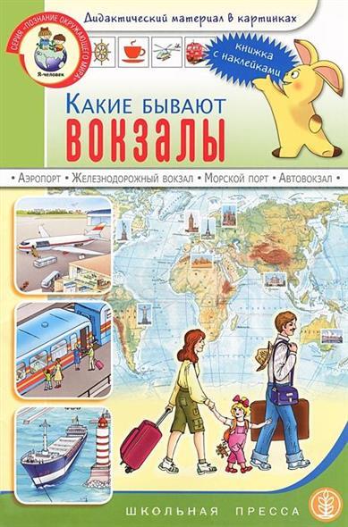 Какие бывают вокзалы Книжка с наклейками 5-7 лет