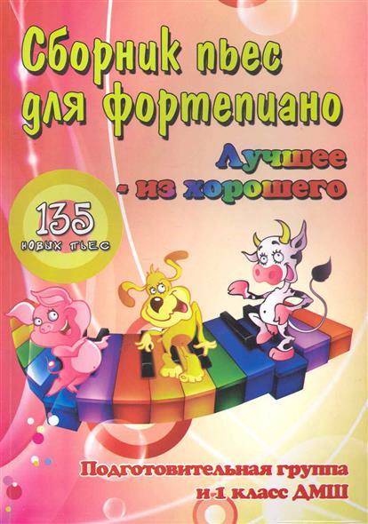 Сборник пьес для фортепиано Луч. из хорош. 135 нов. пьес подгот. 1 кл.