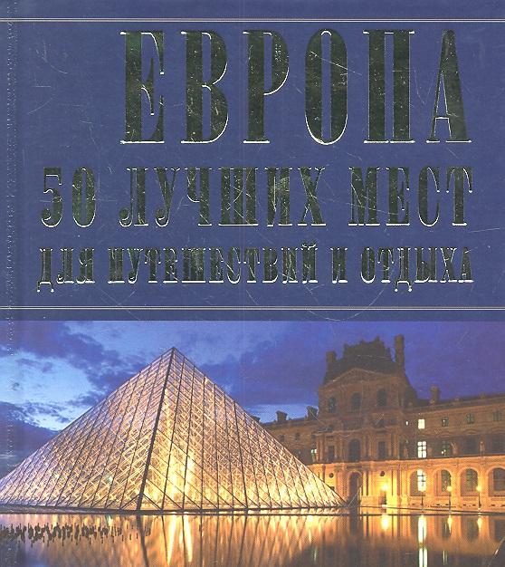 Резько И. Европа. 50 лучших мест для путешествий и отдыха