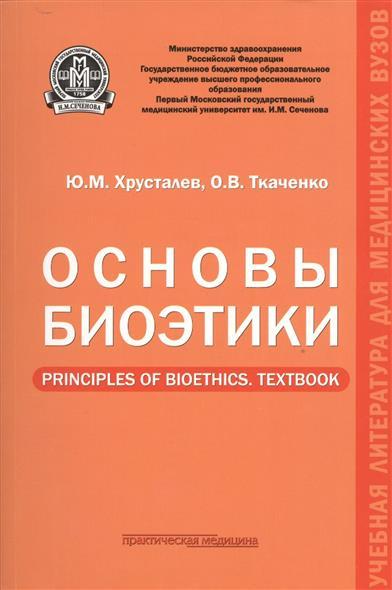 Основы биоэтики = Principles of bioethics