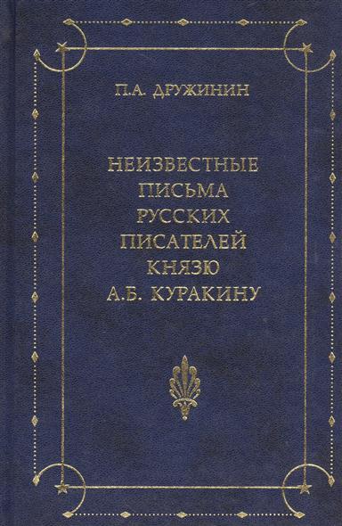Дружинин П. Неизвестные письма русских писателей князю А. Б. Куракину (1752-1818)