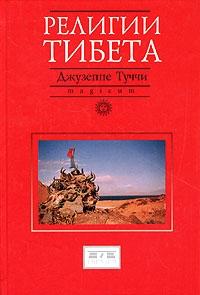 Религии Тибета