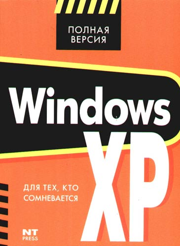Windows XP для тех кто сомневается