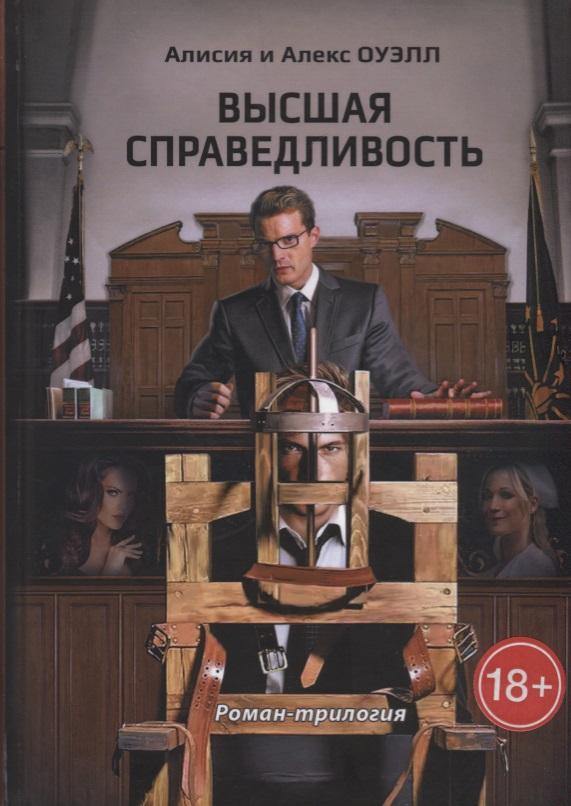 Оуэлл А., Оуэлл А. Высшая справедливость. Роман-трилогия высшая справедливость
