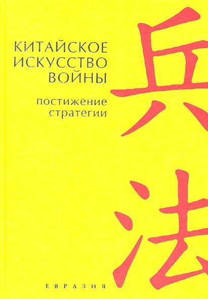 Китайское искусство войны. Постижение стратегии. Чжугэ Лян и Лю Цзи. 2-е издание