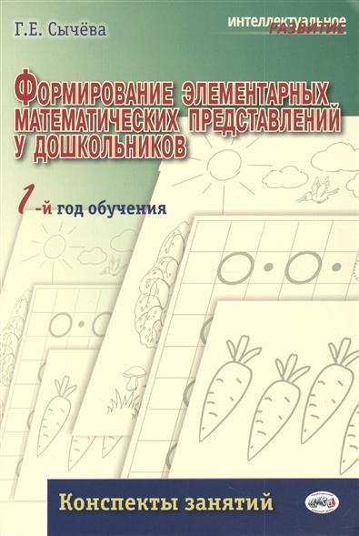 Формирование элементарных математических представлений у дошкольников. 1 год обучения. Конспекты занятий