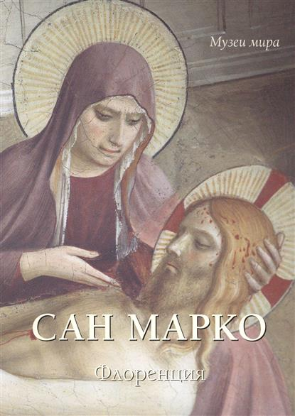 Сан Марко. Флоренция