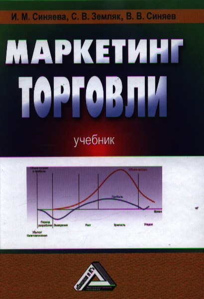 Синяева И.: Маркетинг торговли: Учебник. 3-е издание