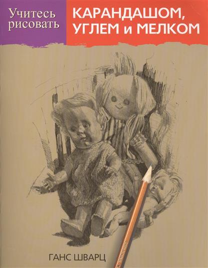 Шварц Г. Учитесь рисовать карандашом, углем и мелком елена шварц елена шварц избранные стихотворения