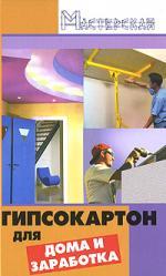 Мельников В. для дома и заработка