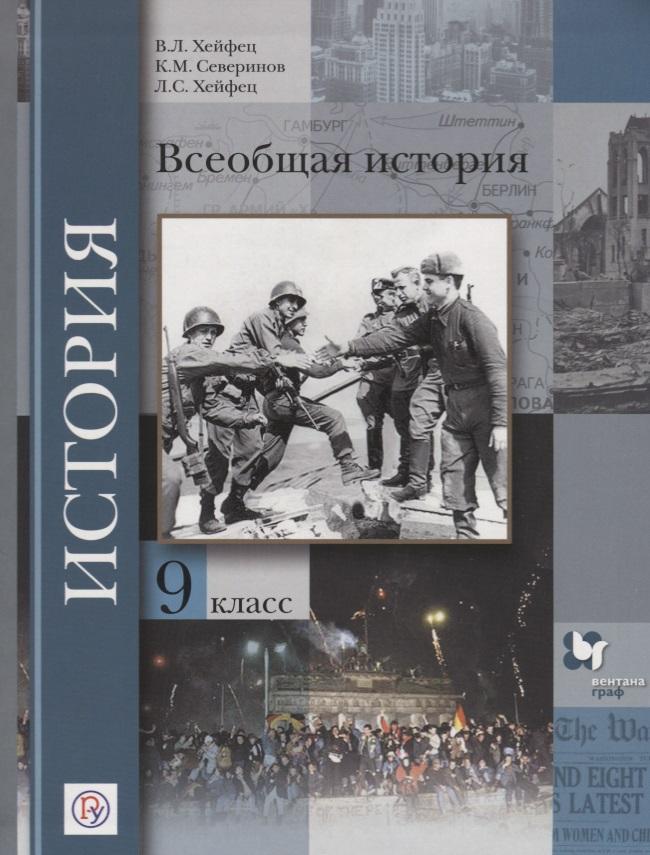 Хейфец В., Хейфец Л., Северинов К. Всеобщая история. 9класс. Учебник