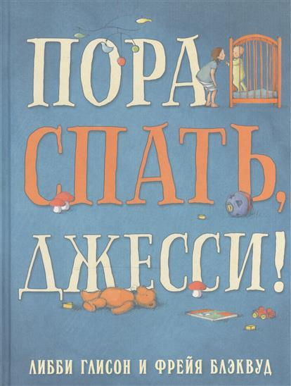 Глисон Л., Блэквуд Ф. Пора спать, Джесси! ISBN: 9785990738317 clever маша и миша пора спать брукс ф с рождения