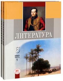 Литература 6 кл. 2 тт