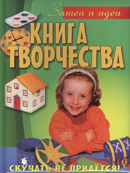 Книга творчества
