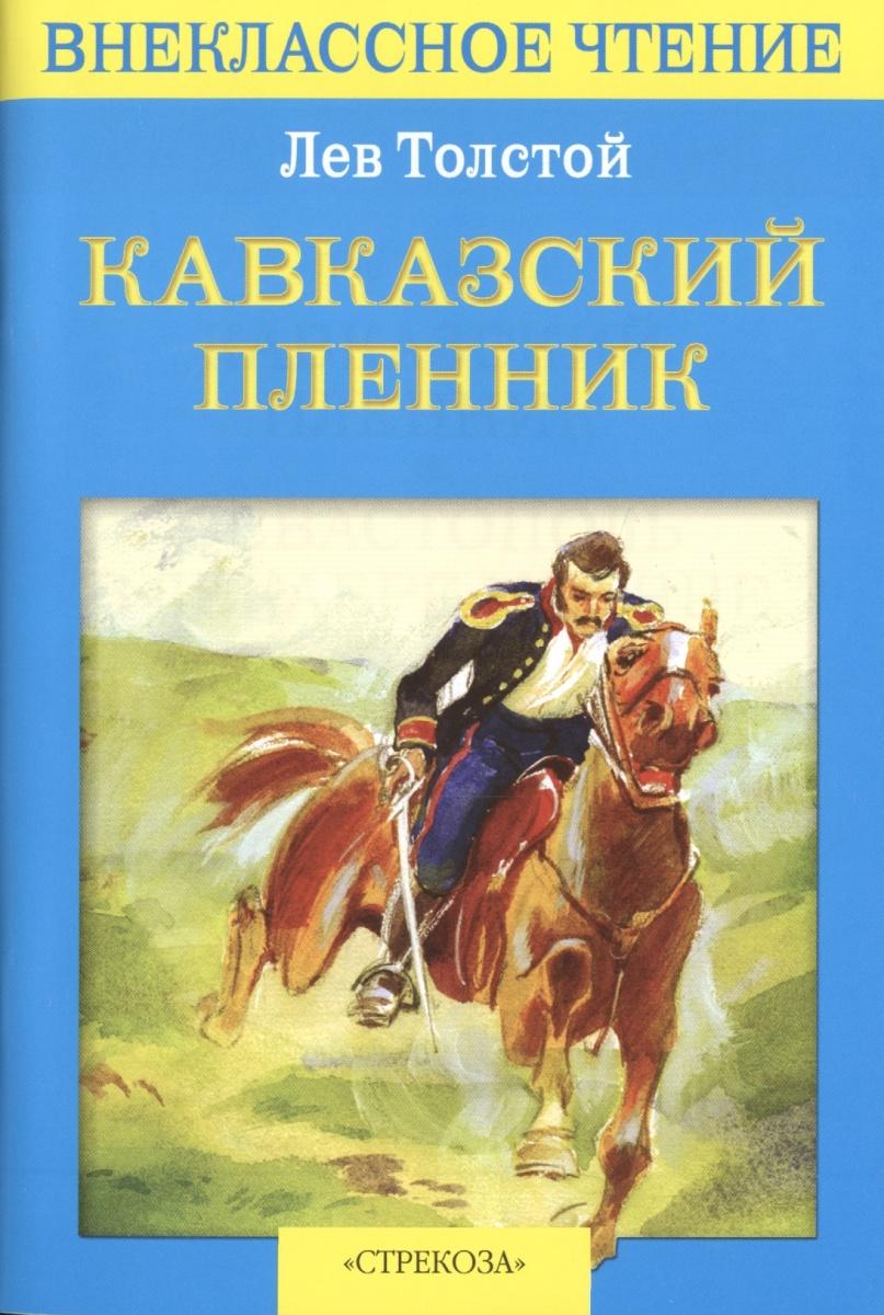 Толстой Л. Кавказский пленник. Севастополь в декабре месяце