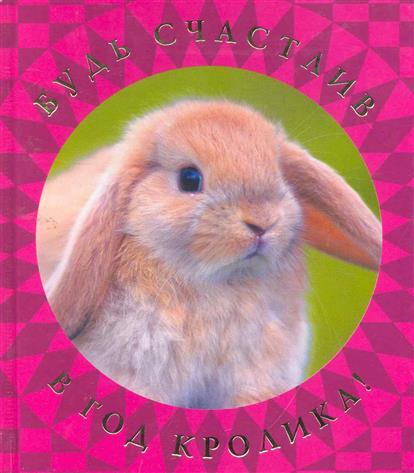 Будь счастлив в год Кролика