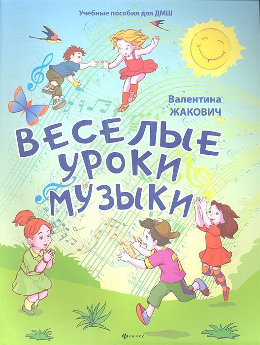 Жакович В. Веселые уроки музыки ISBN: 9785222211038 веселые уроки с файером смекалка