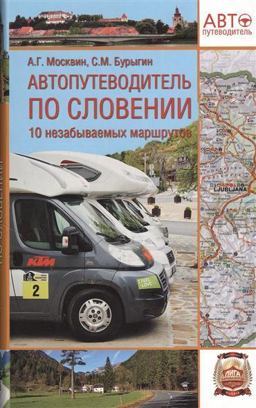 Книга Автопутеводитель по Словении. 10 незабываемых маршрутов. Москвин А., Бурыгин С.