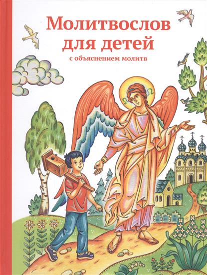 Тростникова Е. Молитвослов для детей с объяснением молитв тростникова е воскресение христово
