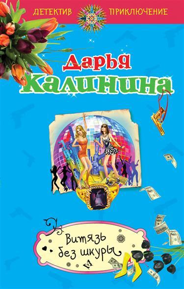 Калинина Д. Витязь без шкуры ISBN: 9785699837748 цена