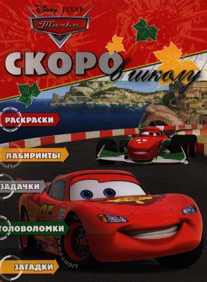 """Пименова Т. (ред.) Раскраска """"Скоро в школу"""" № РШ 1210 (Тачки)"""
