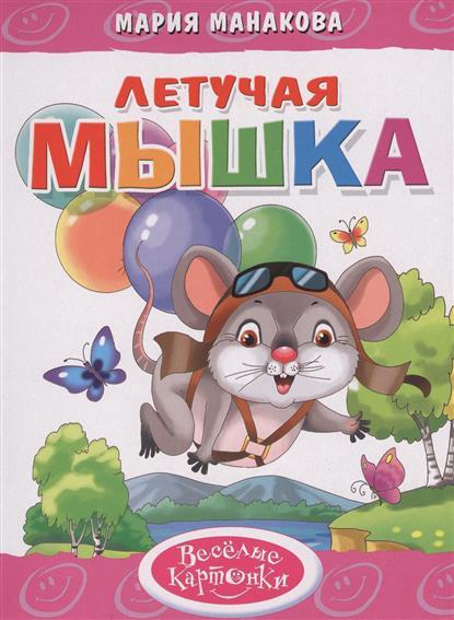Манакова М. Летучая мышка