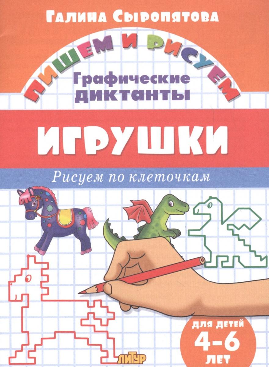 Сыропятова Г. Игрушки: графические диктанты (для детей 4-6 лет) игрушки для детей
