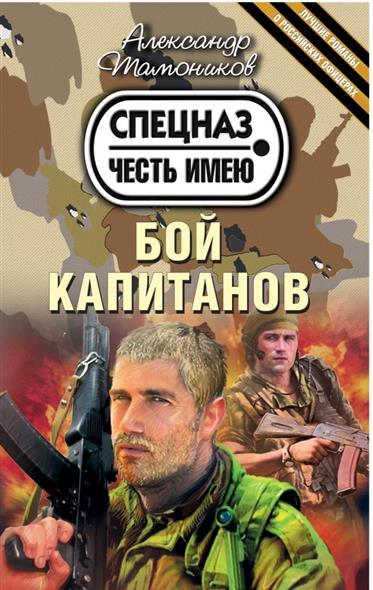 Тамоников А. Бой капитанов клуб знаменитых капитанов встречи начинаются cdmp3