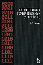 Муханин Л. Схемотехника измерительных устройств