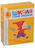 Полный годовой курс для занятий с детьми 4-5 лет
