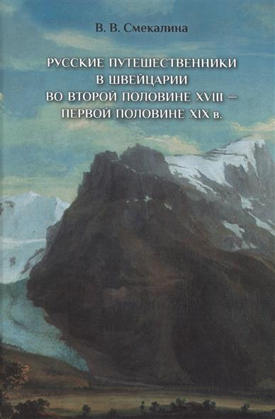 Смекалина В. Русские путешественники в Швейцарии во второй половине XVIII - первой половине XIX в.