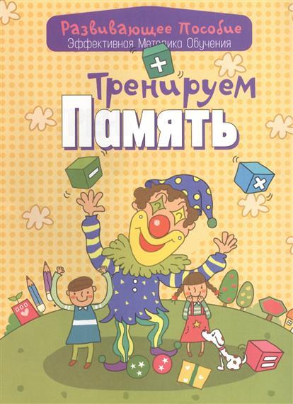 Андреева И. (сост.) Тренируем память