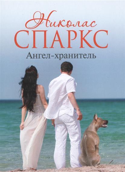 Спаркс Н. Ангел-хранитель спаркс н свадьба