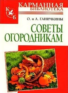 Ганичкина О., Ганичкин А. Советы огородникам